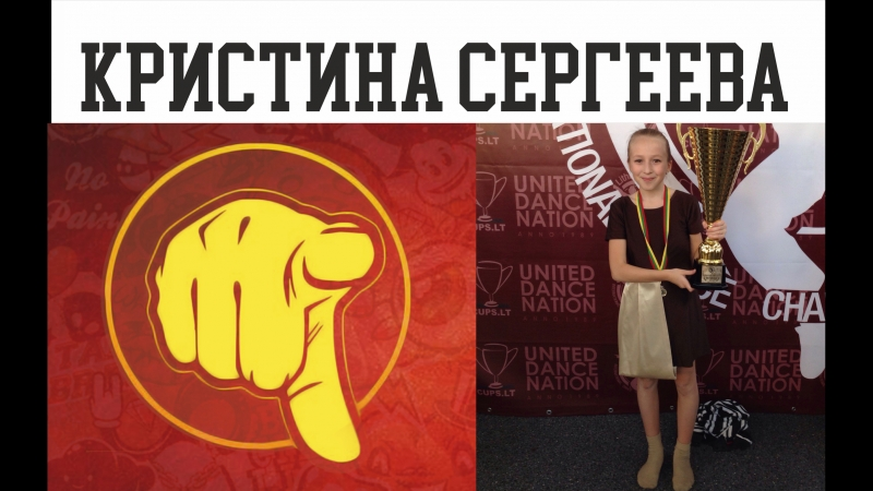 Кристина Сергеева | Экзерсис ищет тебя | 2018