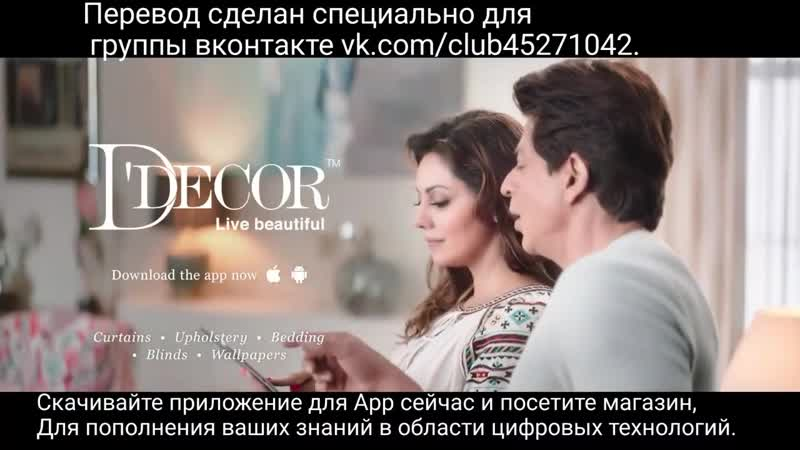 Шахрукх Кхан и Гаури Кхан - реклама для D.Decor Ad Digital 2016 (рус.суб).