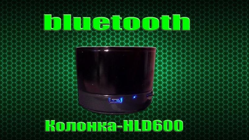 |bluetooth|HLD-600|Колонка|