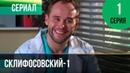 ▶️ Склифосовский 1 сезон 1 серия - Склиф - Мелодрама | Фильмы и сериалы - Русские мелодрамы