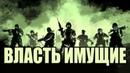 ARMA 3 ALTIS-LIFE Короткометражный фильм ВЛАСТЬ ИМУЩИЕ