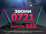 Реклама на BRIDGE TV 2013.avi