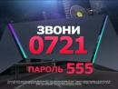 Реклама на BRIDGE TV 2013.avi