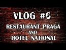 Вежливый VLOG 6   Restaurant Praga and Hotel National