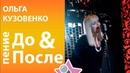 Ольга Кузовенко - ДО и ПОСЛЕ обучения в онлайн школе вокала Петь Легко. A'Studio cover