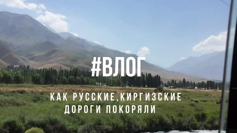 Vlog Киргизские дороги :)