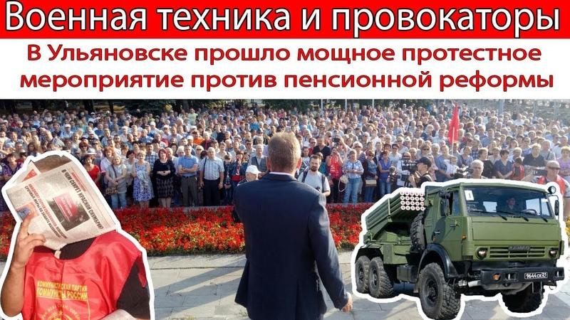 В Ульяновске прошло мощное протестное мероприятие ДЕНЬ ГНЕВА!