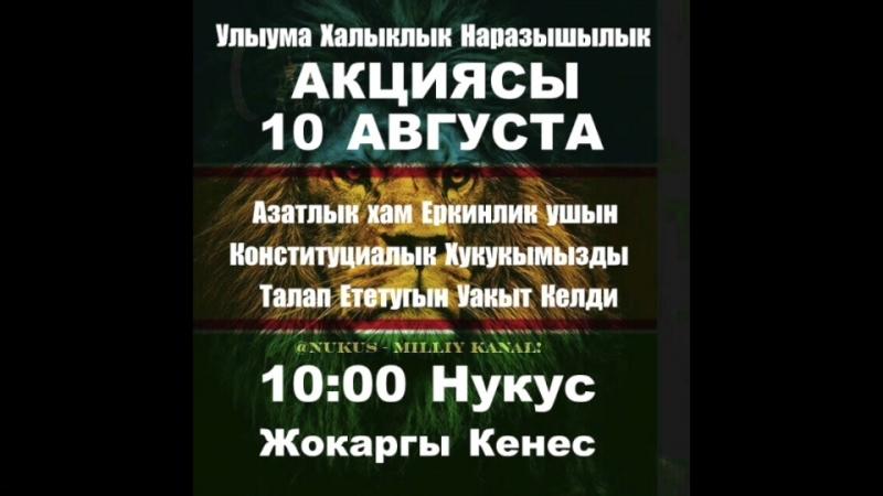 10 август 2018 ж азангы саат 10 да Каракалпакстан Республикасы басшыларына арза тапсырыу ушын АКЦИЯга