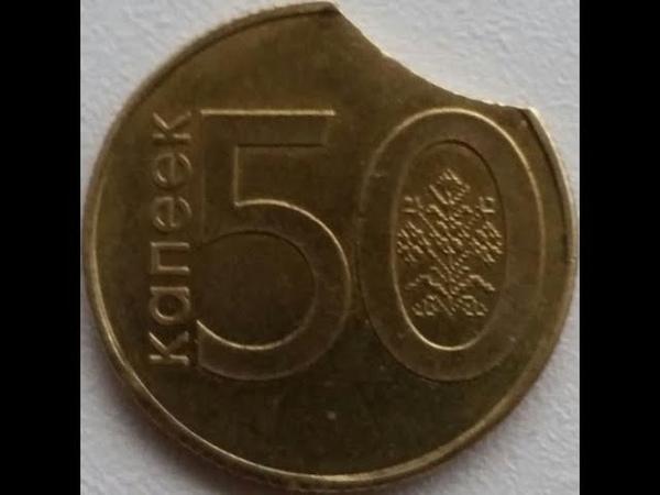 Брак 50 копеек 2009 года Выкус Беларусь