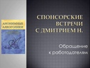 17 Спонсорские встречи с Дмитрием Н Обращение к работодателям