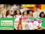 Колготки MiNiMi Lucia в Макси со скидкой 47% до 30 мая
