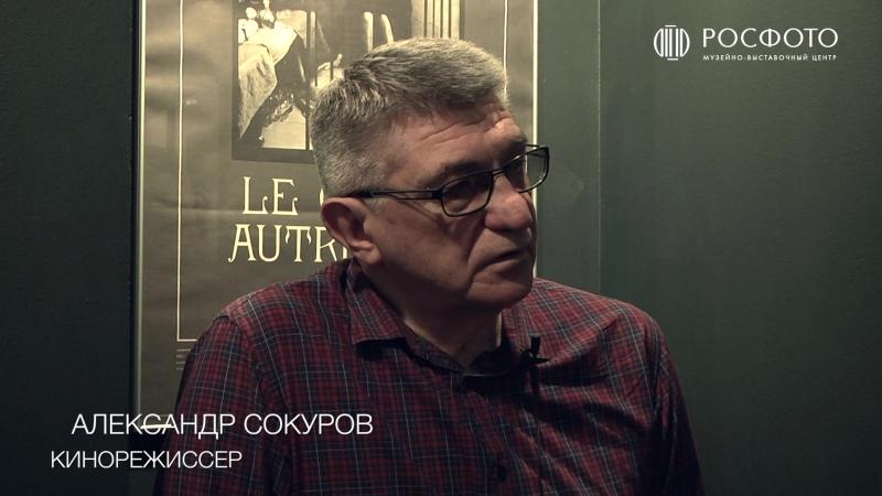 Александр Сокуров о выставке «Самоэль Кацев. Настоящий Ленфильм»