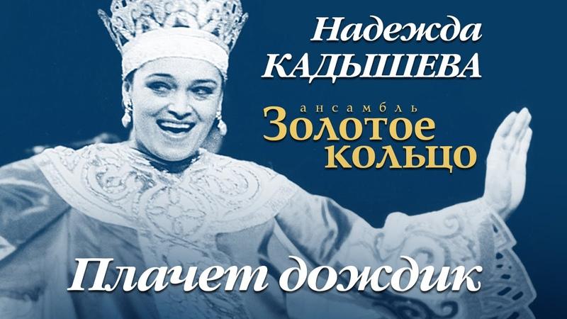 Надежда Кадышева и ансамбль Золотое Кольцо – Плачет дождик / Весь альбом