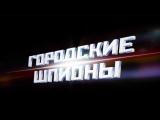 ГШ 1-4 с. сцены с участием Дмитрия Фрида