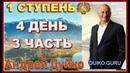 Первая ступень 4 день 3 часть Андрей Дуйко видео бесплатно 2015 Эзотерическая школа Кайлас