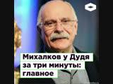 Никита Михалков у Дудя. Самое интересное за 3 минуты ROMB