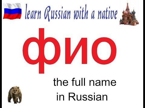 Русский язык фамилия имя отчество