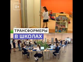 Классы-трансформеры в московских школах – Москва 24