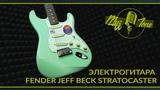 Электрогитара Fender Jeff Beck Stratocaster