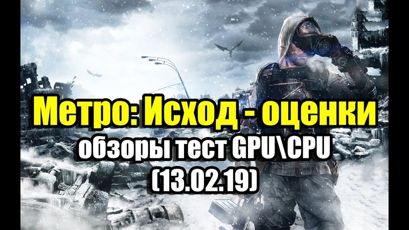 Метро Исход - оценки, обзоры, тест GPU\CPU, спало эмбарго!