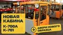 Кабина Кировец К 700А, К 701 новая, улучшенная Агромаш Двери нового образца