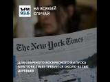 #ЪFM. На всякий случай. New York Times, Генри Форд и карточные деньги