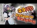 Озорные киски - Nekopara Cosplay VLOG.
