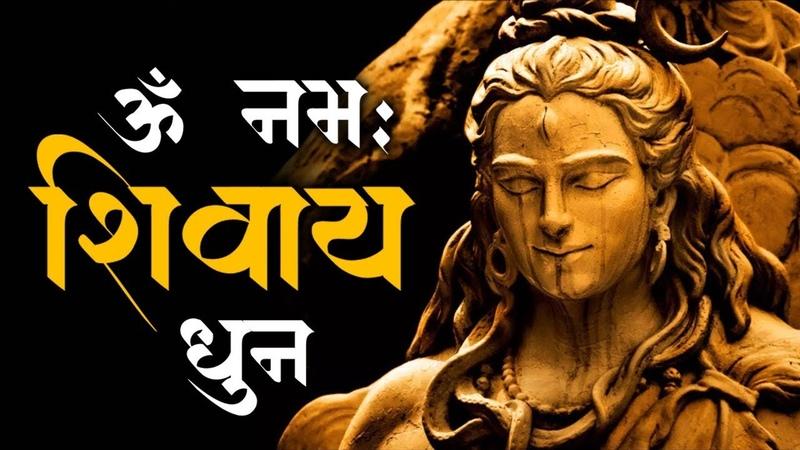 Peaceful Aum Namah Shivaya Mantra Complete! - ॐ नमः शिवाय धुन