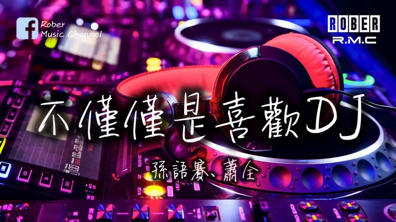 孫語賽、蕭全-不僅僅是喜歡DJ「EDM Remix」【抖音系列】【動態歌詞版MV】