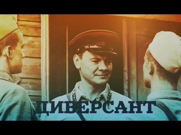 Диверсант - Спасибо за Победу! (Владислав Галкин, Кирилл Плетнёв, Алексей Бардуков)
