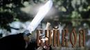 Обзор ножа БУЙВОЛ из кованой стали 9ХС  \\\ОКСКИЕ НОЖИ\BUFFALO\\\9HS FORGED\\\OKSKIE KNIVES