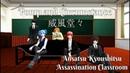 MMD Pomp and Circumstance 威風堂々 Ansatsu Kyoushitsu Assassination Classroom