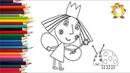 Раскраска для детей ГЕРОИ МУЛЬТИКОВ маленькое королевство Бена и Холли, Мой маленький пони.
