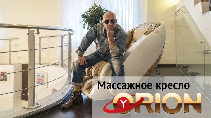 Дмитрий Нагиев массажные кресла отзывы Массажное кресло Orion