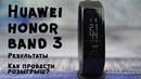 Huawei Honor Band 3 розыгрыш II Как проводить розыгрыши II Обзоры на браслет по ссылкам в описании