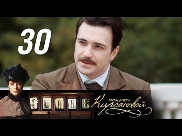 Тайны госпожи Кирсановой. Налет. 30 серия (2018) Исторический детектив @ Русские сериалы