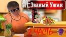 Незваный Ужин Со Слеймом №2 - Галлюциногенный Бутерброд