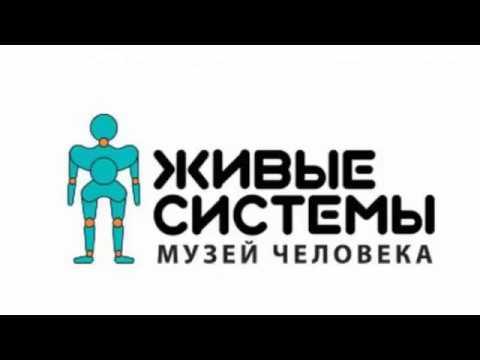 Музей человека Живые системы, 19.04.2018