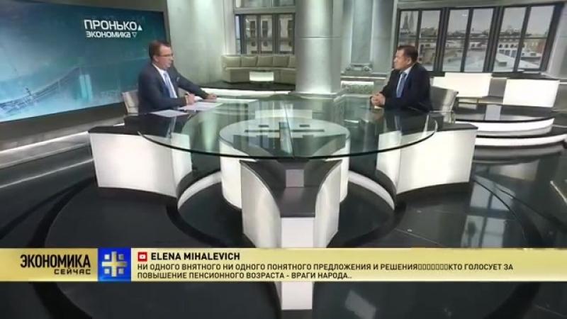 Глазьев о повышении пенсионного возраста НДС офшорной аристократии и нищем населении