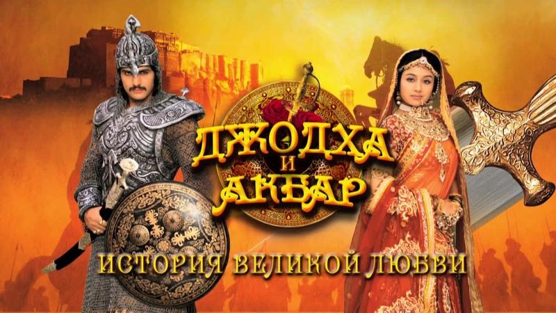 Джодха и Акбар история великой любви 37 серия 1 часть