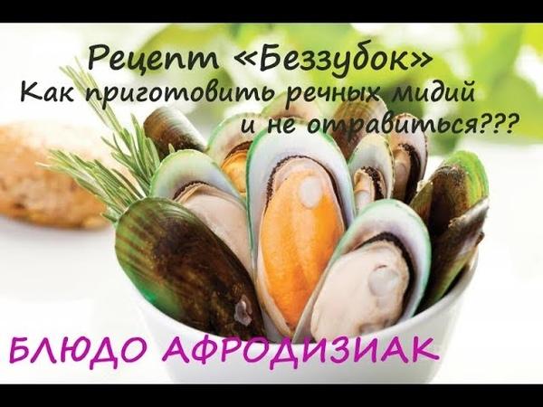 Речные Мидии Беззубки РЕЦЕПТ