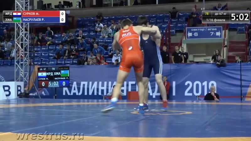 ЧР ГРБ - 2019: Максим Сурков - Руслан Насрулаев