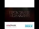 «Проклятие монахини» - уже в Kinopark в IMAX!