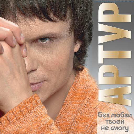 Артур Руденко альбом Без Любви Твоей Не Смогу