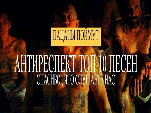 АНТИРЕСПЕКТ ТОП 10 ЛУЧШИХ ПЕСЕН ДЛЯ ДУШИ
