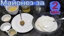 Рецепт домашнего майонеза за 2 минуты