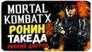 ИГРАЕМ В МОРТАЛ С ВЕБКОЙ - ТОПОВАЯ КОМАНДА РОНИНОВ - Mortal Kombat X Mobile