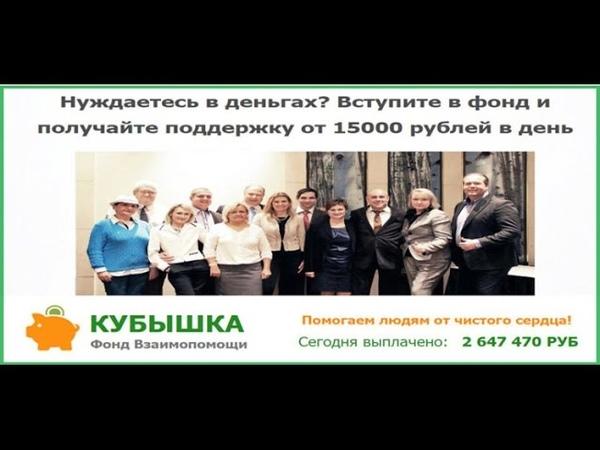 Отзыв на Фонд Взаимопомощи Кубышка Обман или заработок на сайте kubishka