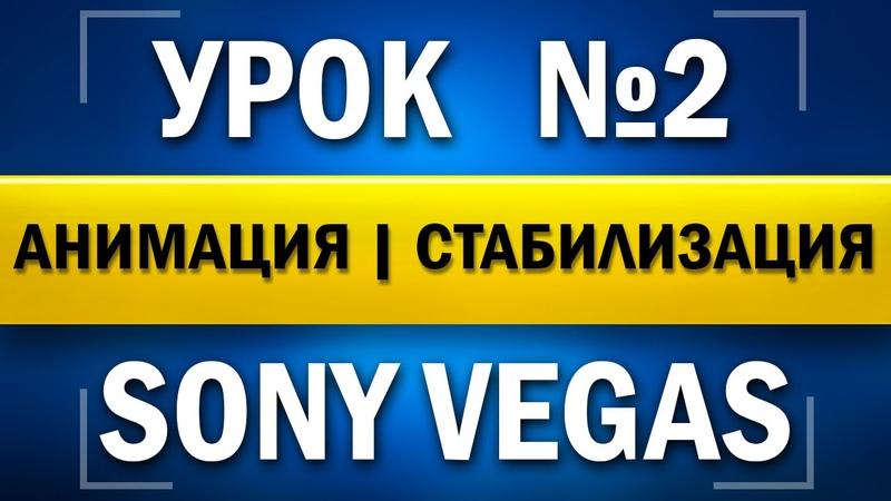 Sony Vegas Pro 12 [64-bit] - УРОК 2 Стабилизация, Анимация