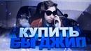 Uragan Hokage Купить бы джип official video